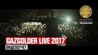 Видео-отчет - GazgolderLive 2017