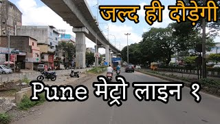 What is the status for work Progress of Pune Metro Line 1