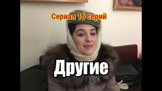 Другие сериал (2019) 16 серий трейлер