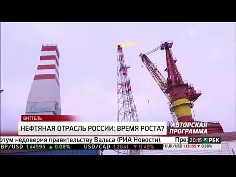 Нефтяная отрасль России: время роста?