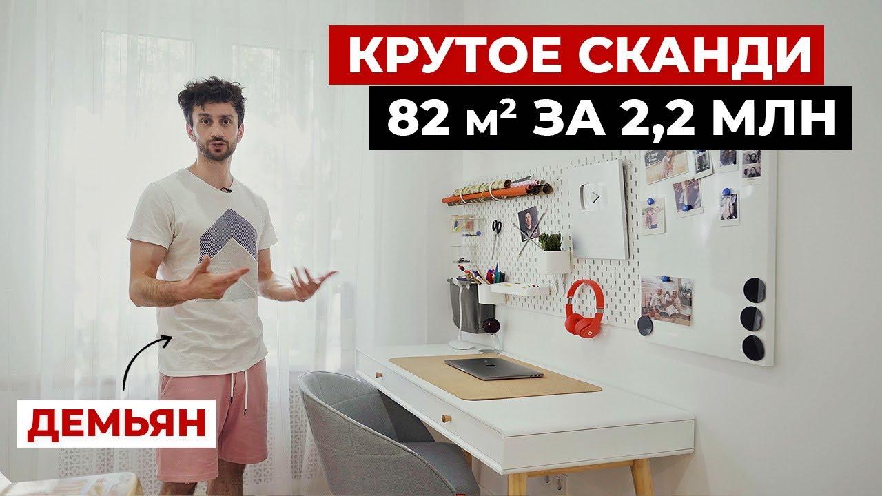 Обзор квартиры 82 м2, скандинавский стиль. Дизайн интерьера, бюджетный ремонт. Демьян, рум тур.