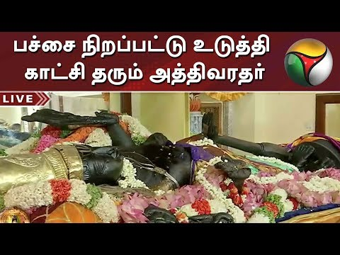 பச்சை நிறப்பட்டு உடுத்தி காட்சி தரும் அத்திவரதர்... 23வது நாளாக குவியும் பக்தர்கள்  Puthiya thalaimurai Live news Streaming for Latest News , all the current affairs of Tamil Nadu and India politics News in Tamil, National News Live, Headline News Live, Breaking News Live, Kollywood Cinema News,Tamil news Live, Sports News in Tamil, Business News in Tamil & tamil viral videos and much more news in Tamil. Tamil news, Movie News in tamil , Sports News in Tamil, Business News in Tamil & News in Tamil, Tamil videos, art culture and much more only on Puthiya Thalaimurai TV   Connect with Puthiya Thalaimurai TV Online:  SUBSCRIBE to get the latest Tamil news updates: http://bit.ly/2vkVhg3  Nerpada Pesu: http://bit.ly/2vk69ef  Agni Parichai: http://bit.ly/2v9CB3E  Puthu Puthu Arthangal:http://bit.ly/2xnqO2k  Visit Puthiya Thalaimurai TV WEBSITE: http://puthiyathalaimurai.tv/  Like Puthiya Thalaimurai TV on FACEBOOK: https://www.facebook.com/PutiyaTalaimuraimagazine  Follow Puthiya Thalaimurai TV TWITTER: https://twitter.com/PTTVOnlineNews  WATCH Puthiya Thalaimurai Live TV in ANDROID /IPHONE/ROKU/AMAZON FIRE TV  Puthiyathalaimurai Itunes: http://apple.co/1DzjItC Puthiyathalaimurai Android: http://bit.ly/1IlORPC Roku Device app for Smart tv: http://tinyurl.com/j2oz242 Amazon Fire Tv:     http://tinyurl.com/jq5txpv  About Puthiya Thalaimurai TV   Puthiya Thalaimurai TV (Tamil: புதிய தலைமுறை டிவி) is a 24x7 live news channel in Tamil launched on August 24, 2011.Due to its independent editorial stance it became extremely popular in India and abroad within days of its launch and continues to remain so till date.The channel looks at issues through the eyes of the common man and serves as a platform that airs people's views.The editorial policy is built on strong ethics and fair reporting methods that does not favour or oppose any individual, ideology, group, government, organisation or sponsor.The channel's primary aim is taking unbiased and accurate information to the socially conscious common man.   Besides giving live and current information the channel broadcasts news on sports,  business and international affairs. It also offers a wide array of week end programmes.   The channel is promoted by Chennai based New Gen Media Corporation. The company also publishes popular Tamil magazines- Puthiya Thalaimurai and Kalvi.   #Puthiyathalaimurai #PuthiyathalaimuraiLive #PuthiyathalaimuraiLiveNews #PuthiyathalaimuraiNews #PuthiyathalaimuraiTv #PuthiyathalaimuraiLatestNews #PuthiyathalaimuraiTvLive   Tamil News, Puthiya Thalaimurai News, Election News, Tamilnadu News, Political News, Sports News, Funny Videos, Speech, Parliament Election, Live Tamil News, Election speech, Modi, IPL , CSK, MS Dhoni, Suresh Raina, DMK, ADMK, BJP, OPS, EPS