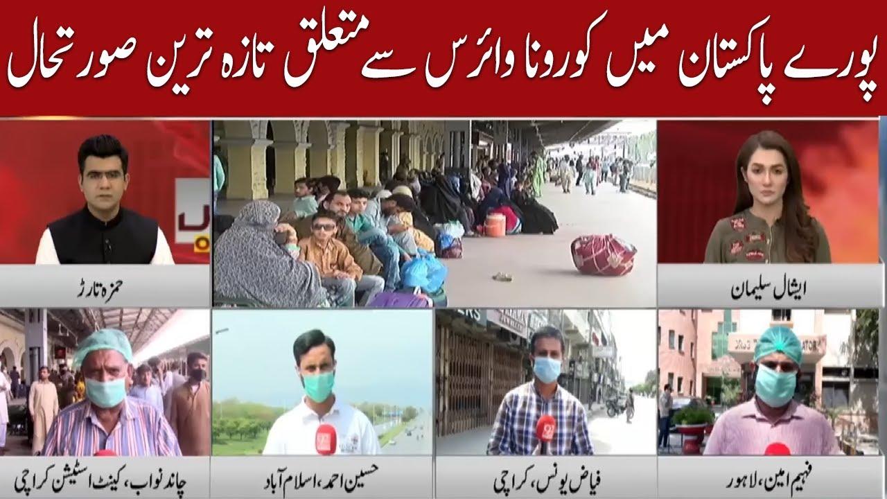 Latest updates regarding corona virus all over Pakistan | 23 March 2020 | 92NewsHD