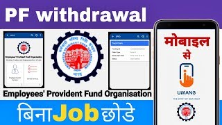 PF withdrawal process on Android app | apply your EPF in advance without leaving your job