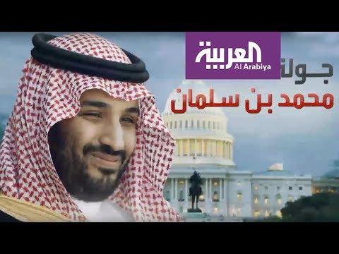 محمد بن سلمان في زيارة رسمية لواشنطن  - نشر قبل 8 دقيقة