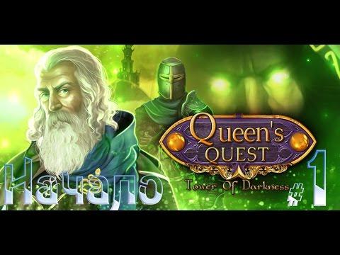 Прохождение Queen's Quest Tower of Darkness/Королевский квест: Темная башня #1