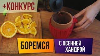 5 способов, как бороться с депрессией осенью. Советы как побороть осеннюю хандру | sima-land.ru