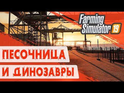 Farming Simulator 19 ⁂ ПЕСОЧНИЦА И ДИНОЗАВРЫ ⁂ Ricciville, часть#4