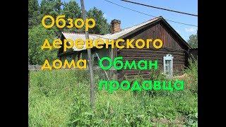 Как мы покупали дом в деревне | Переезд в деревню | Обзор дома и участка в деревне