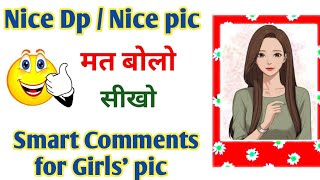 Best Compliments for Girls ||Comments For Post || Smart Comments for fb/ Whatsapp/ Instagram Post