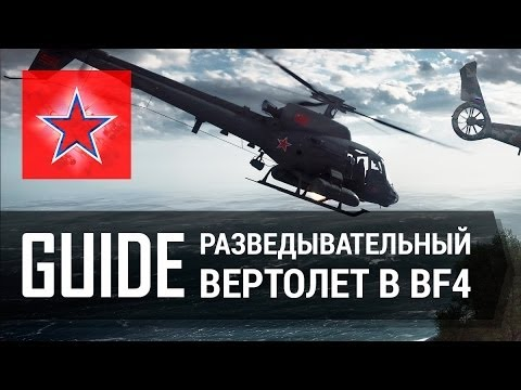 Гайд по Разведывательному вертолету в Battlefield 4
