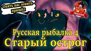 Русская рыбалка 4 Старый острог Угорь Щука Вэки