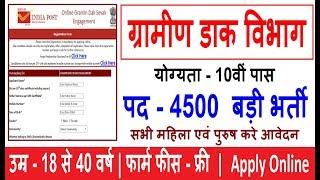 GDS Recruitment 2019 | Post Office Vacancy 2019 | How to Apply Online | Govt Jobs