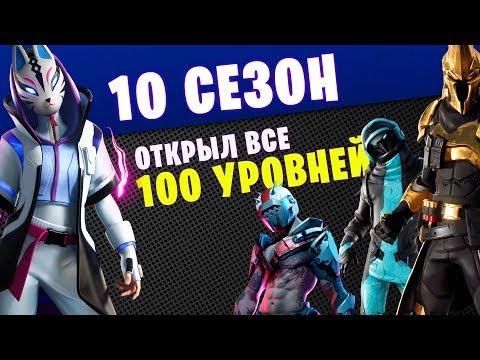 24726 рубля за 100 уровней Боевого пропуска 10 сезона Фортнайт