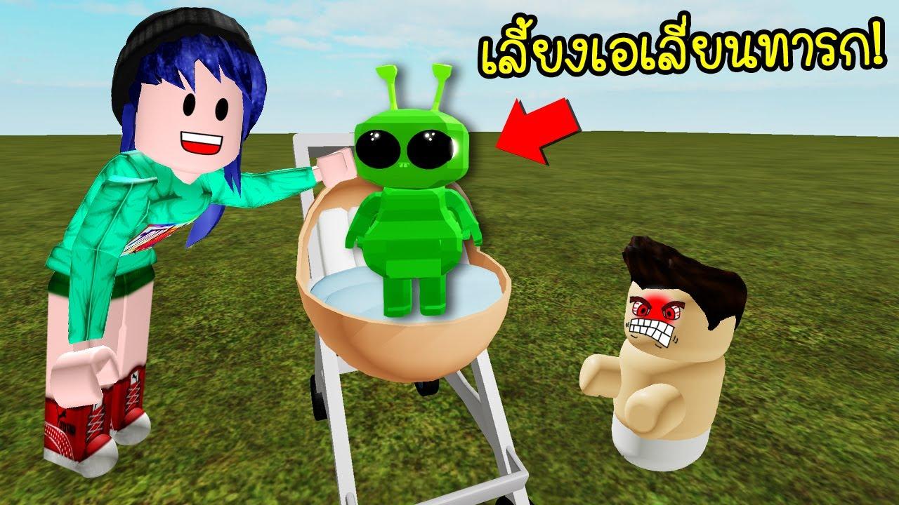 เมื่อต้องมาเลี้ยงเอเลี่ยนทารก! จากนอกโลก | Roblox Alien Club Roblox