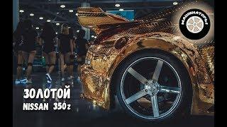 Золотой Ниссан 350Z / Гравировка и \