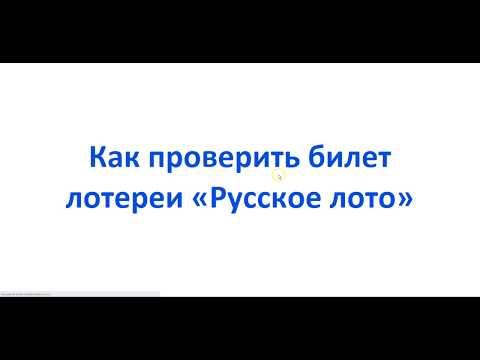 Лотерея «Русское лото». Как проверить билет?