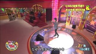 つるの剛士/糸 2015/01/03