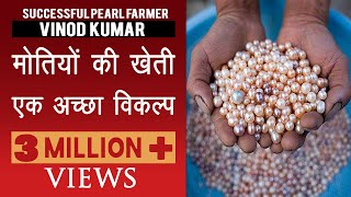 कैसे एक इंजीनियर बना मोतियों की खेती का सफल किसान I Pearl Farming I Moti ki kheti