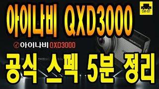 아이나비 QXD3000 공식 스펙 5분 정리 [CAR-…