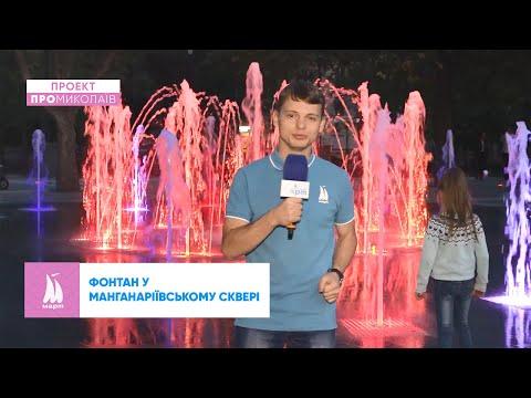 TPK MAPT: ПроМиколаїв: фонтан у Манганаріївському сквері