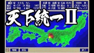 【天下統一Ⅱ実況03】斎藤家の重臣を調略せよ!信秀vsマムシの謀略戦