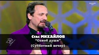 Стас Михайлов - Озноб души (Субботний вечер) HD