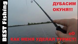 Как меня уделал турист! Оо Рыбалка на острове с ночёвкой! Ловим зачетных окушков!