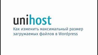 видео Как настроить файл конфигураций htaccess для CMS Wordpress