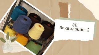 СП Ликвидация 2, неделя 5, номер 14, продвижения и готовые работы, детские шапочки и мужские носки