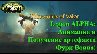 Legion ALPHA Анимация и квестовая цепочка Фури Воинов в Альфе Легиона - Рейвис