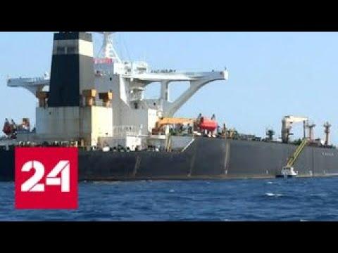 Появилось видео задержания иранского танкера - Россия 24