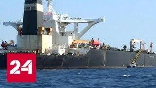 Смотреть видео Появилось видео задержания иранского танкера - Россия 24 онлайн