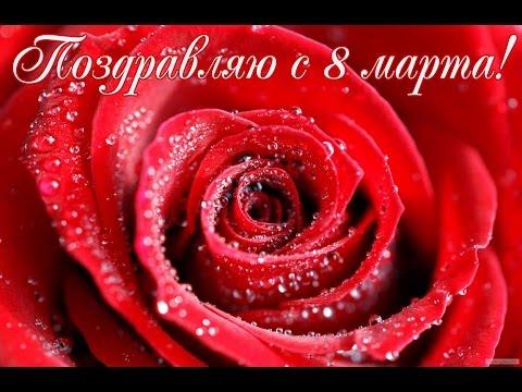 Поздравления с 8 Марта прикол Любимой Девушке Жене Теще Маме смс короткие прикольные в стихах прозе