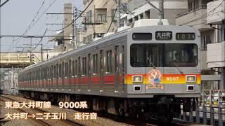 大井町線 東急9000系 バイノーラル走行音 大井町ー二子玉川