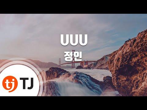 [TJ노래방] UUU - 정인(Jung In) / TJ Karaoke