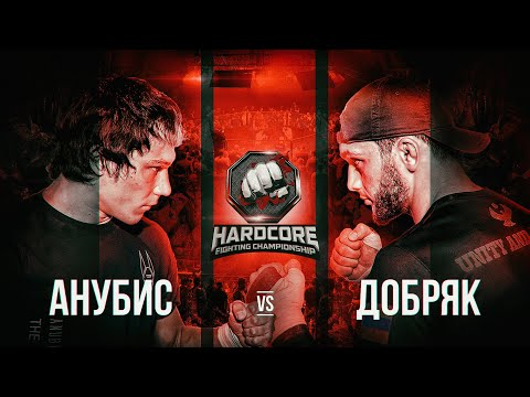 Hardcore Fighting - Исход. Анубис vs Добряк. Противостояние года на голых кулаках.