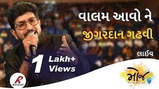 Vhalam aavo ne Live Performance By Jigardan Gadhavi at Bhavnagar | Moj 2018