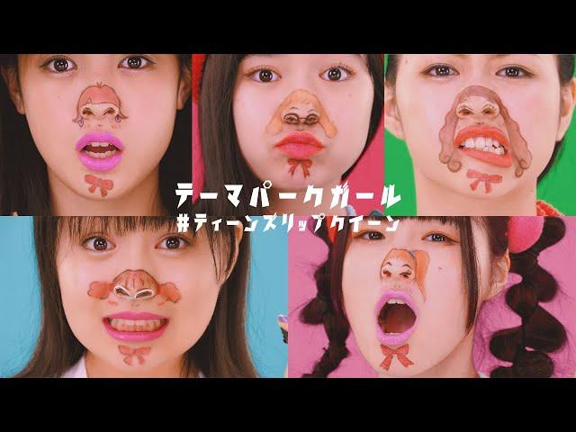 テーマパークガール「#ティーンズリップクイーン」MV