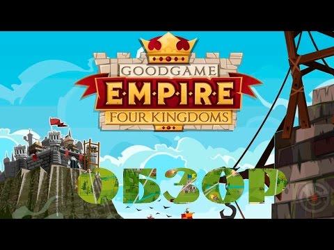 Goodgame Empire   Обзор браузерной стратегии   Гайд для новичков