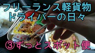 フリーランス軽貨物ドライバーの実態③ショボい1日(連続スポット便) thumbnail