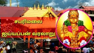 Story about sabari malai ayyappan l சபரிமலை ஐயப்பன் வரலாறு