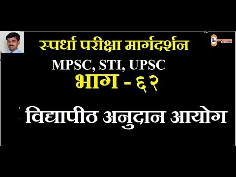 MPSC Part  62, विद्यापीठ अनुदान आयोग  ,University Grand Commission, UGC,  STI, UPSC, भारतीय संविधान,