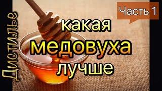 🍺 Медовуха домашняя, двумя способами 🍺