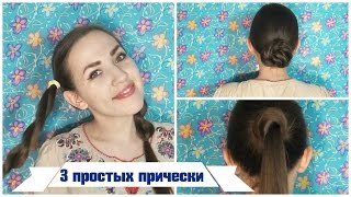 3 простых модных прически весна - лето 2016 на длинные волосы(http://wasoft.ru/?utm_source=social&utm_medium=youtube&utm_campaign=1133230 Сервис