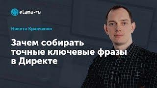 eLama: Зачем собирать точные ключевые фразы в Яндекс.Директе