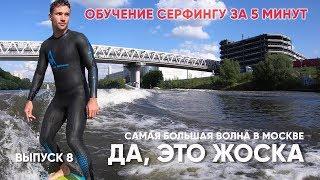 ДА, ЭТО - ЖЕСТКО. Выпуск 8. Обучение вейксерфингу за 5 минут. Покоряю самую большую волну в Москве.
