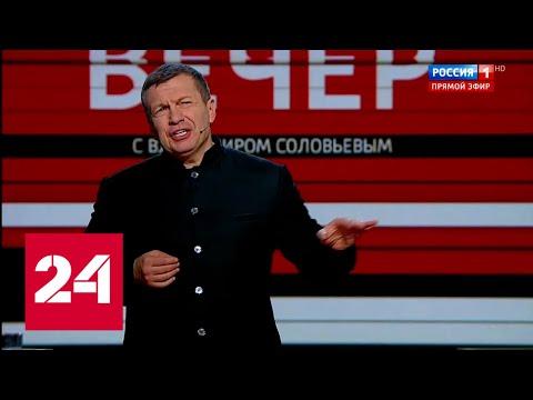 Соловьев честно ответил