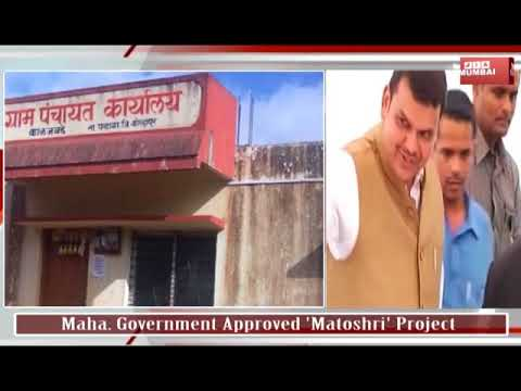Maharashtra Government Approved 'Matoshri' Project