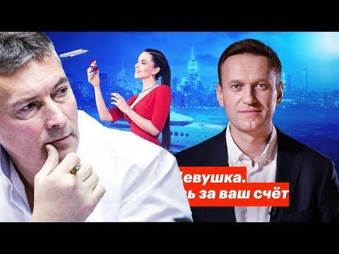 """Ройзман о расследовании Навального """"Яхта. Самолёт. Девушка. Запретная любовь за ваш счёт"""""""